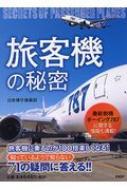 旅客機の秘密 最新鋭機ボーイング787に関する情報も満載!
