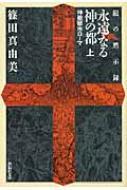 永遠なる神の都 龍の黙示録 上 神聖都市ローマ 祥伝社文庫