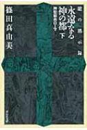 永遠なる神の都 龍の黙示録 下 神聖都市ローマ 祥伝社文庫