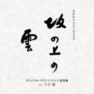 NHKスペシャルドラマ「坂の上の雲」オリジナルサウンドトラック 総集編