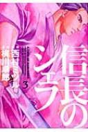 信長のシェフ 3 芳文社コミックス
