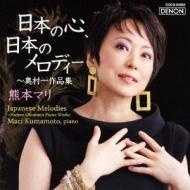 日本の心 日本のメロディー-作品集: 熊本マリ