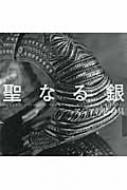 聖なる銀 アジアの装身具 INAX BOOKLET