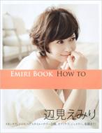 EMIRI BOOK HOW TO 美人開花シリーズ