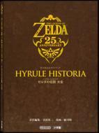ハイラル・ヒストリア ゼルダの伝説大全 任天堂公式ガイドブック