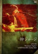 LIVE'05�`Premium Nights ���W���[�W�Ǔ���