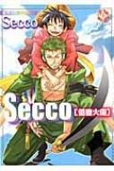 Secco 低音火傷 仮 K-book Comics