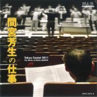 間宮芳生の仕事 東京カンタート2011(2CD)