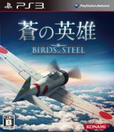 Ao no Eiyuu Birds Of Steel