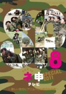 ローチケHMVAKB48/Akb48 ネ申テレビ スペシャル 新しい自分にアニョハセヨ韓国海兵隊
