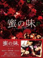 蜜の味: A Taste Of Honey 完全版 Blu-ray BOX