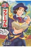 ファーブル コミック版世界の伝記
