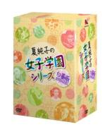 夏純子の女子学園シリーズ≪白薔薇≫DVD-BOX