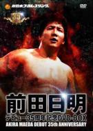前田日明デビュー35周年記念DVD-BOX