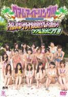 Guam Idoling!!!Idol Ppoku Nai Ura No Ura Mo Madamada Guam Batte Misechau!Guam Dakening!!!