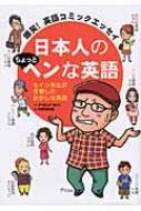 日本人のちょっとヘンな英語 爆笑!英語コミックエッセイ