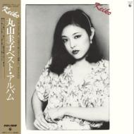 Keiko 〜丸山圭子ベスト アルバム
