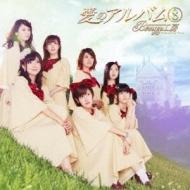 Berryz工房/愛のアルバム8 (+dvd)(Ltd)