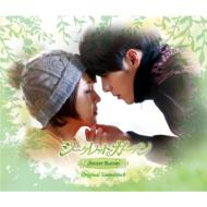 Secret Garden Original Sound Track