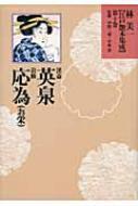 溪齋英泉・葛飾應爲「お栄」 林美一 江戸艶本集成 全13巻