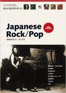 レココレアーカイヴス 7 日本のロック / ポップス レコード・コレクターズ2月増刊号
