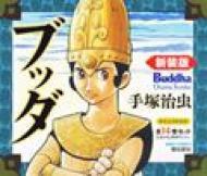 新装版ブッダ(全14巻セット)