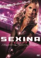 セクシーナ Sexina