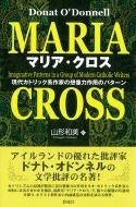 マリア・クロス 現代カトリック系作家の想像力作用のパターン