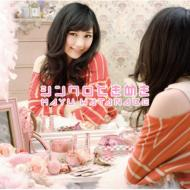 Synchro Tokimeki (+DVD)[First Press Limited Edition B]