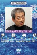 武神館シリーズ 三十八 初見良昭 大光明祭 2011