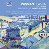 ロシアン・シーズン〜ロシア名曲集