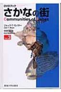 さかなの街 Vol.3 DVDブック