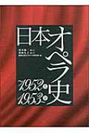 日本オペラ史