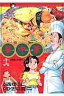 華中華 ハナ・チャイナ 16 ビッグコミックスビッグ