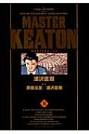 MASTERキートン 8 完全版 ビッグコミックススペシャル