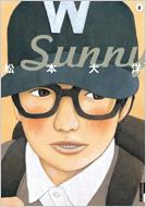 Sunny 2 Ikki Comix