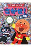 Book/アンパンマンをさがせ! Blue