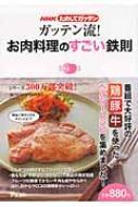 NHKためしてガッテン ガッテン流!お肉料理のすごい鉄則