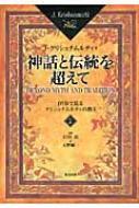神話と伝統を超えて 2 DVDで見るクリシュナムルティの教え