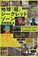 """地球『超』シークレットゾーン 闇の世界政府がひた隠すオーバーテクノロジー&""""宇宙中枢日本""""の秘密 超☆はらはら"""