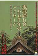 地球隠れ宮一万五千年のメッセージ 幣立神宮が発する日本の『超』中心力 超☆わくわく