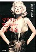 マリリン・モンローという女 角川文庫