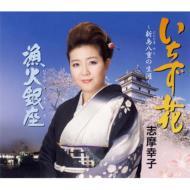 いちず花〜新島八重の生涯〜/漁火銀座