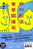 戸村飯店 青春100連発 文春文庫