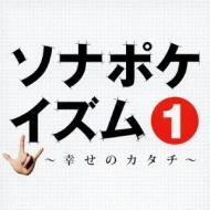 ソナポケイズム1 〜幸せのカタチ〜SP