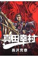 真田幸村 Spコミックス