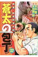 蒼太の包丁 32 マンサンコミックス