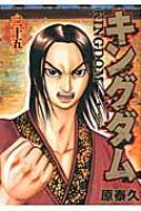 キングダム 25 ヤングジャンプコミックス