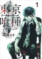 東京喰種 トーキョーグール 1 ヤングジャンプコミックス