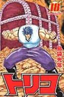 トリコ 18 ジャンプコミックス